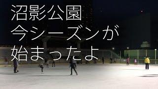 沼影公園★★★★★アイススケート