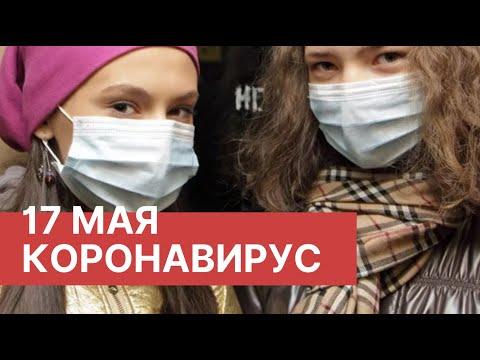 Последние новости о коронавирусе в России. 17 Мая (17.05.2020). Коронавирус в Москве сегодня - Видео онлайн