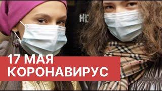 Последние новости о коронавирусе в России. 17 Мая (17.05.2020). Коронавирус в Москве сегодня