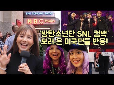 방탄소년단 SNL 보러 온 미국 팬들! NBC방송국 앞에서 방탄 컴백 현지 반응 인터뷰!