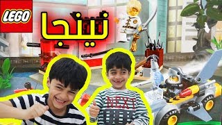 عادل و بوبو اول مرة يركبون ليجو 🥊 lego toy review ninja