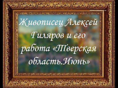 Живописец Алексей Гиляров и его работа «Тверская область Июнь»