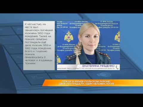 Пожар в Юрьев-Польском районе: двое пострадали, один человек погиб