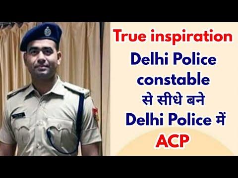 Firoz Alam IPS : Delhi Police में कांस्टेबल से ACP बनने तक का सफर || UPSC Success Story | UPSC 2021