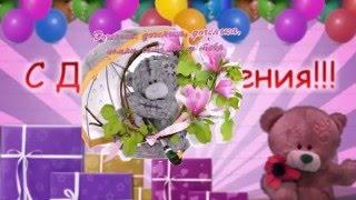 Поздравляю, тебя С Днем Рождения,  доченька моя!!!!!!