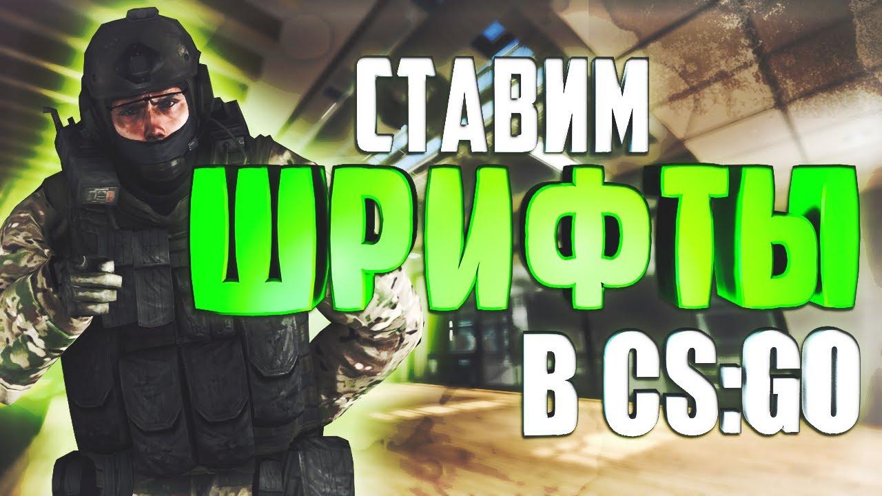 Как поменять шрифт в cs:go   Гайд по смене шрифта - YouTube