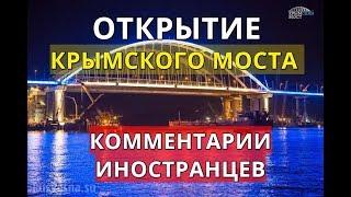 Открытие Крымского моста. Комментарии иностранцев.