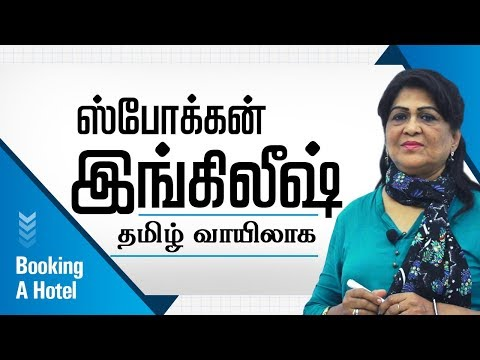Spoken English Through Tamil | Spoken English Class | Booking a hotel