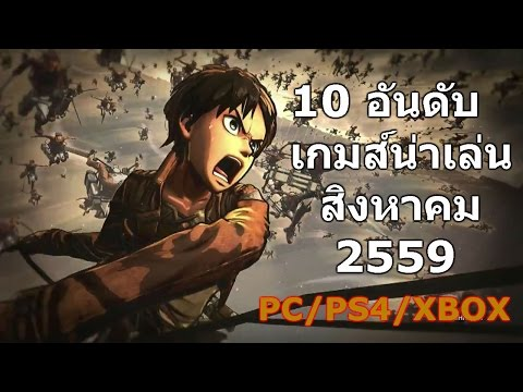 10 อันดับเกมส์ PC/PS4/XBOX ONE ที่น่าเล่นเดือนสิงหาคม 2559