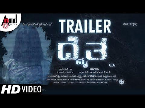 DVAITA - Suspence & Thriller Kannada HD Trailer 2018 | Prasad Vasishta | Shrithama | Nanasu Combines