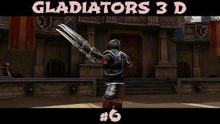 Гладиаторы 3 D - 4000 славы и анализ боёв.#6