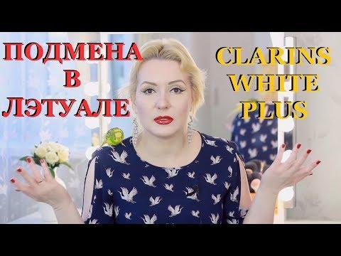 ПОДМЕНА В ЛЭТУАЛЕ!!!CLARINS WHITE PLUS///Осветляющие кремы: зачем и как использовать?