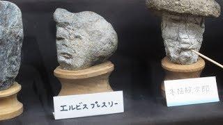 人面石を1700点展示している秩父珍石館