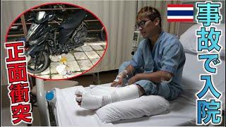 タイ南部を移動中に事故に巻き込まれました。。。
