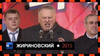 Жириновский.День народного единства 04.11.2015