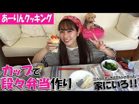 """佐々木彩夏が料理に挑戦する「あーりんクッキング」!! 今回は、あーりんママお手製のお弁当である""""カップで段々弁当""""を作ります! □もも..."""