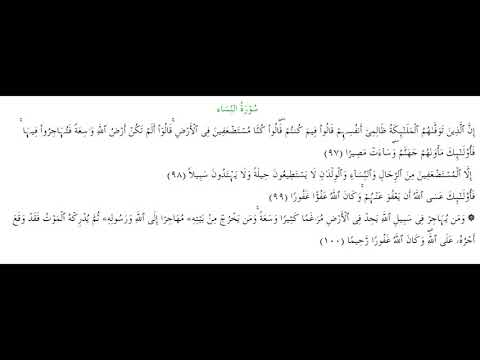 SURAH AN-NISA #AYAT 97-100: 27th May 2020