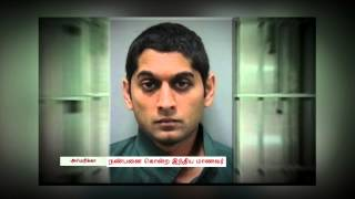 Indian-American student sentenced to life for killing his friend | World | News7 Tamil