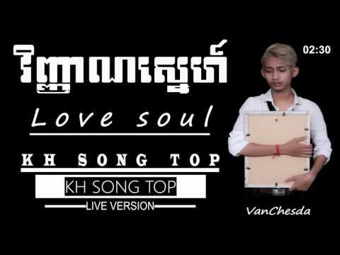 Van Chesda LOVE SOUL វិញ្ញាណស្នេហ៍(Khmer song Original)-KH SONG TOP