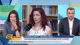 Ελληνίδα στους 50 καλύτερους εκπαιδευτικούς του κόσμου - Ώρα Ελλάδος Καλοκαίρι 27/8/2019 | OPEN TV