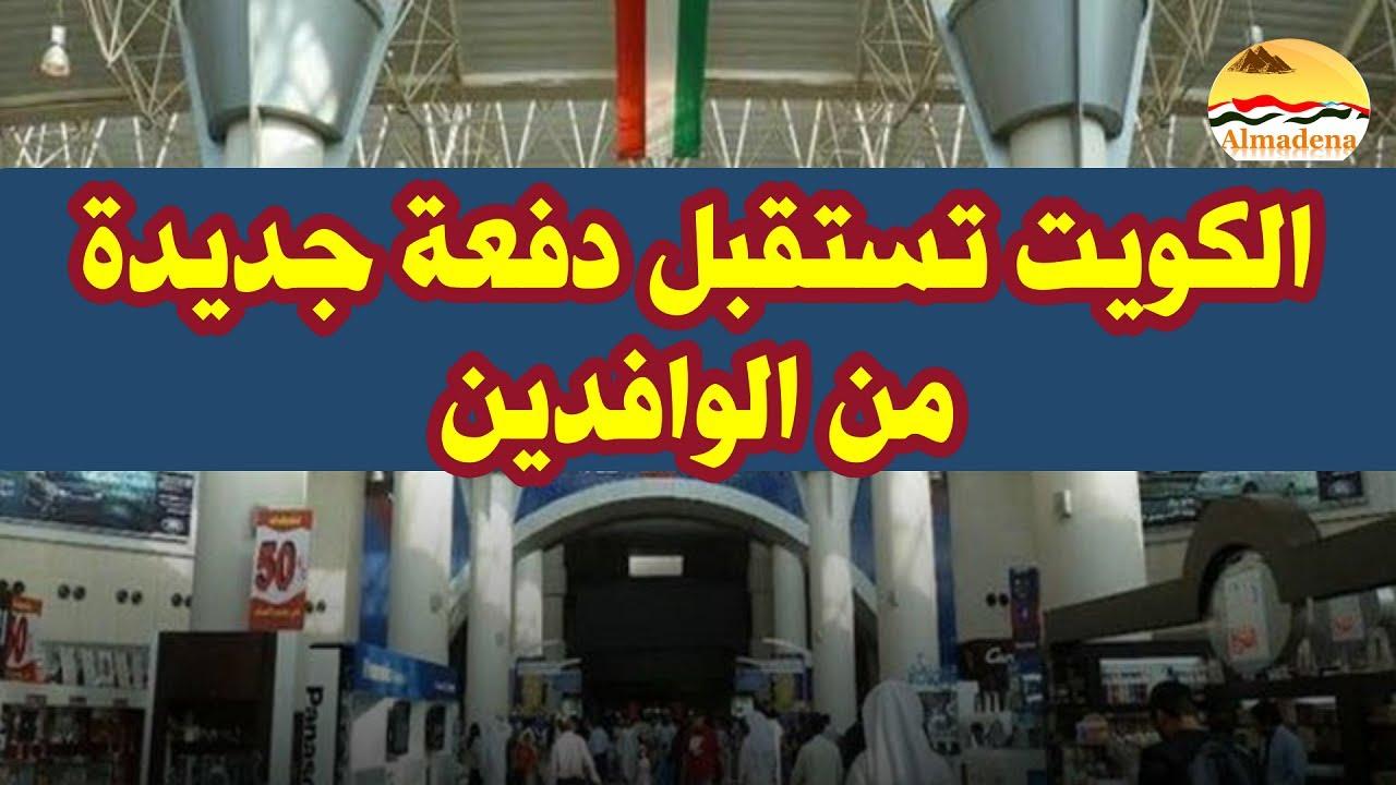 الكويت تستقبل دفعة جديدة من الوافدين