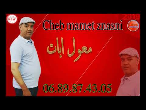 TÉLÉCHARGER CHEB RAYAN BNAT LYCEE MP3
