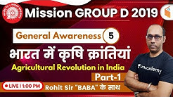 1:00 PM - RRB Group D 2019 | GA by Rohit Sir | Agricultural Revolution in India (Part-1)
