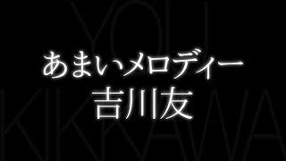 吉川友の8枚目の新曲『あまいメロディー/「すき」の数え方』から、「あ...