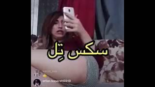 Download Video سکس تل دختر ایرانی ویژه ی نوروز MP3 3GP MP4