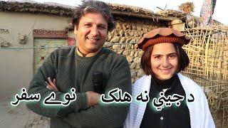 Aam Olas: Ep # (283)   Da Jenay Na Halak (Naway Safar)
