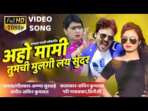Aho Mami Tumchi Mulgi Lay Sundar   Superhit Marathi Song