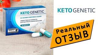 постер к видео KETO Genetic ОТЗЫВ | Помогает похудеть Кето Генетик или нет? Где купить кето капсулы?