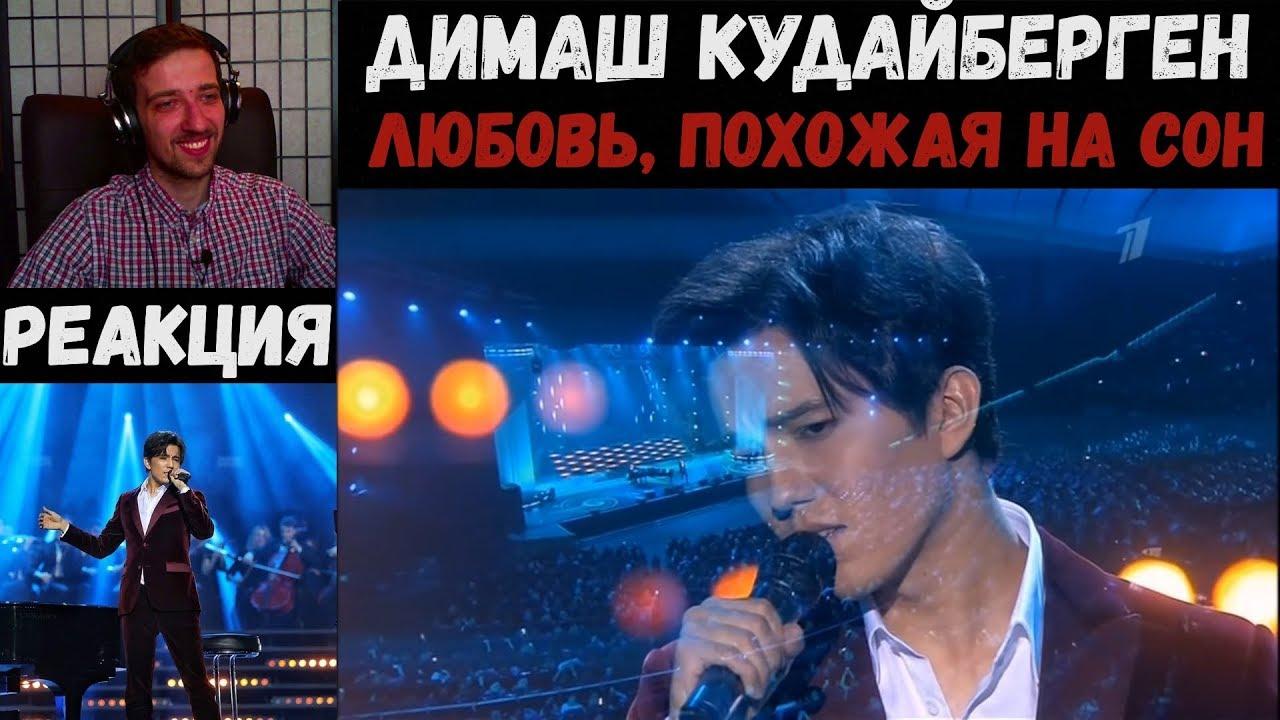 РЕАКЦИЯ | ДИМАШ | Dimash Kudaibergen - Любовь, Похожая на Сон | A Love That's Like a Dream