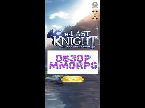 The Last Knight итоговый обзор спустя месяц,стоит ли играть свиток богов