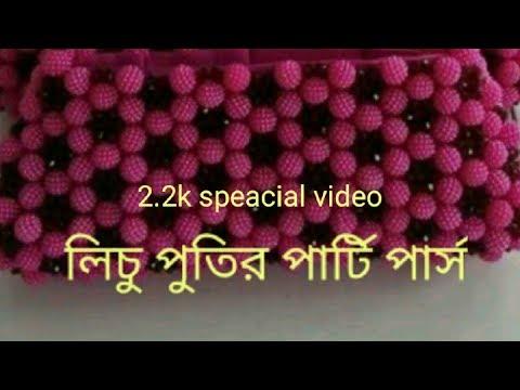 লিচু পুতির ব্যাগ//how to make beaded cosmetic bag// party bag or purse//2k+ special video