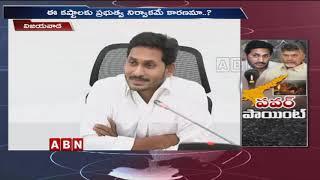 ఏపీ గ్రామాల్లో  మూడుపూటలా  విద్యుత్  కోత | Power cuts to continues in Andhra Pradesh | ABN Telugu