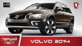 Большой Тест-драйв Линейки Volvo 2014 (Новое Поколение). Первый Тест HD | УКР