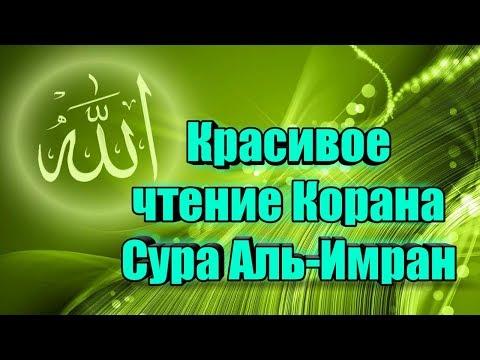 💚Коран Для успокоения души❤Сура Аль Имран 💙 Sūratu Āl 'Imrān   Relaxing Quran Recitation