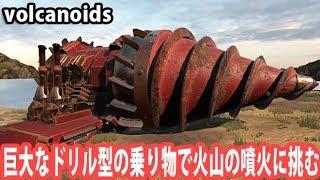 【volcanoids】巨大なドリル型の乗り物で火山の噴火に挑む【アフロマスク】