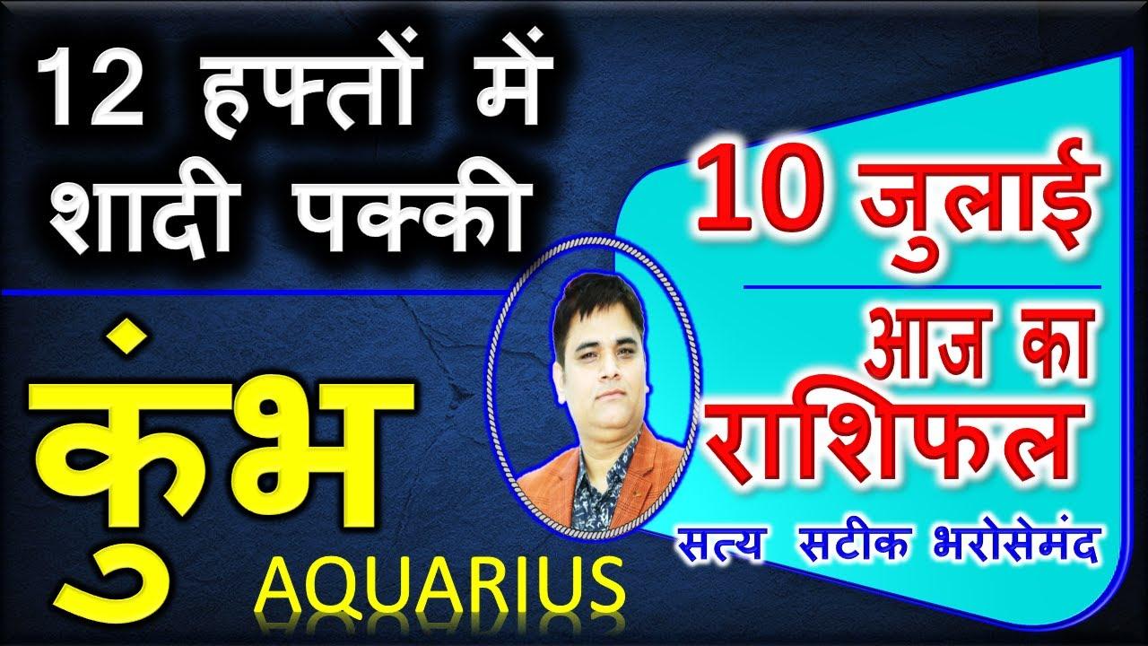 10July-2020/Aaj Ka Rashifal | Kumbh-कुंभ राशि |आज का राशिफल, Aquarius Daily Horoscope | AstroSachin