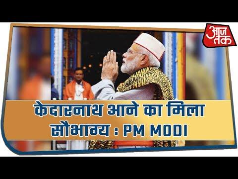 केदारनाथ आने का मिला सौभाग्य : PM Modi