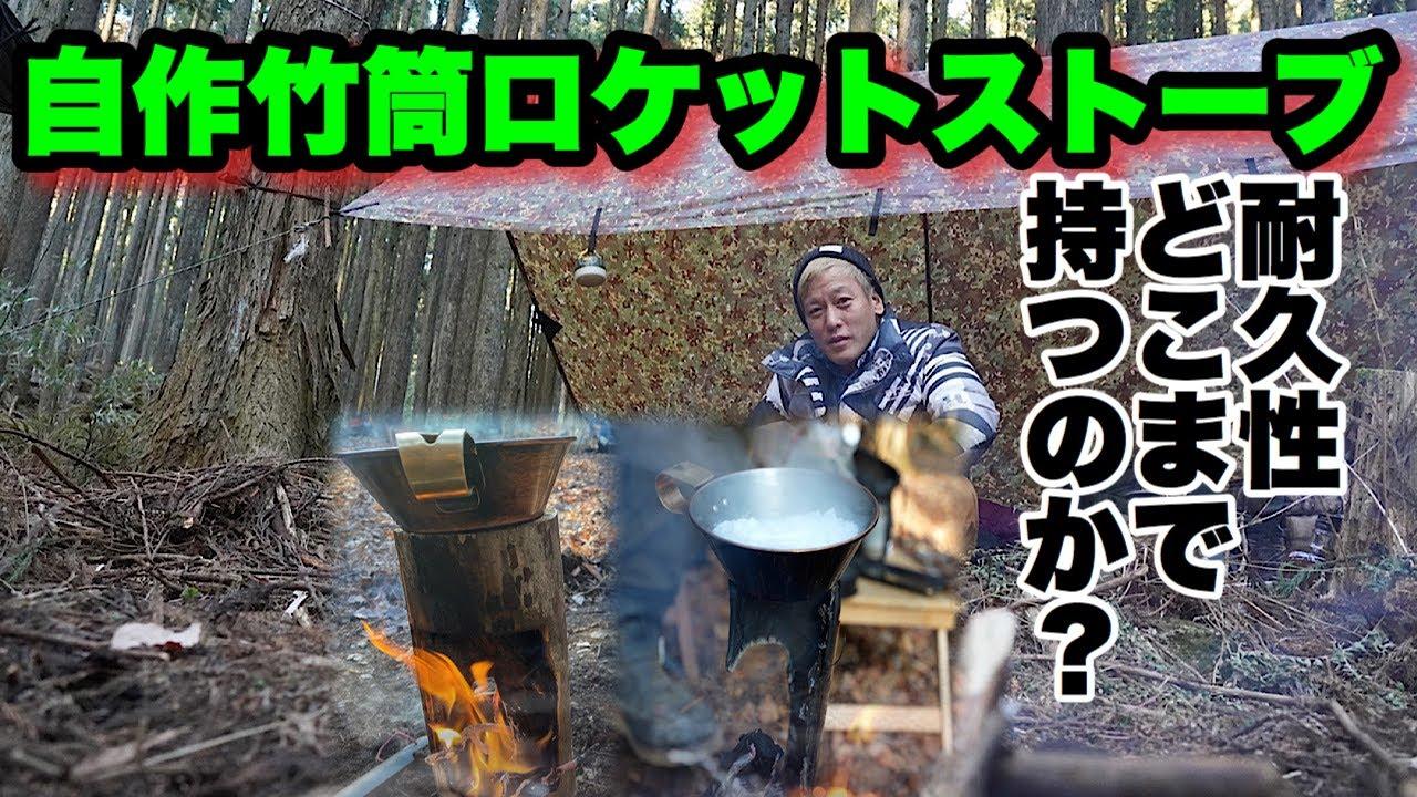 竹でロケットストーブをDIYそんな焚火台でキャンプして米を炊く。