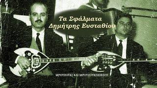 Μακρυδάκης Μωραΐτης - Τα σφάλματα / Δημήτρης Ευσταθίου 1983