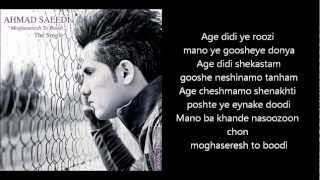 Moghaseresh To Boodi - Ahmad Saeedi New Single 2013 (Lyrics) [HQ]