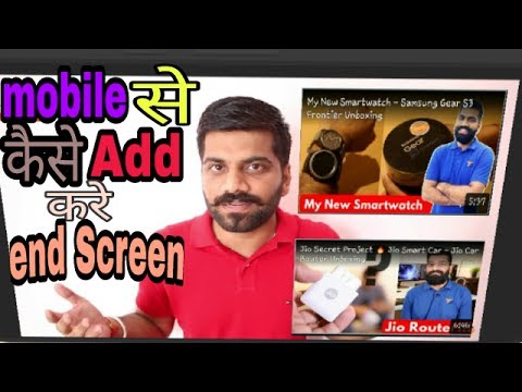 youtube par apni video ke end me video icon/link kaise add kare apne mobile phone se