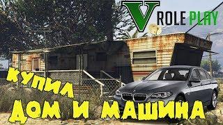 GTA 5 RP VMP - КУПИЛ ДОМ И МАШИНУ ОБНОВЛЕНИЕ