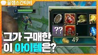지옥의 탑 베인을 상대하는 꿀템트리 공개! (Feat. 다리우스 + 유미의 미친 조합!?) [롤 스간]