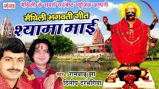 मैथिली भगवती गीत    श्यामा माई    Devi Geet    Shyama Maai    Ram Babu Jha , Dilip Darbhangiya Song