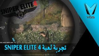تجربة لعبة Sniper Elite 4