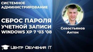 Сброс пароля учетной записи Windows XP Vista 7 2003 2008(Сброс пароля учетной записи Windows http://sys-team-admin.ru В видеоуроке по сбросу пароля администратора я рассказывал..., 2013-09-06T03:03:44.000Z)